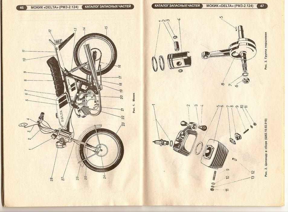 инструкция рига 16 скачать - фото 2